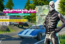 عکس از آموزش چلنج Eliminate Opponents by hitting them with Vehicles