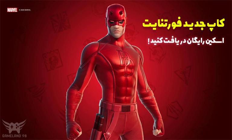 اسکین رایگان Daredevil فورتنایت