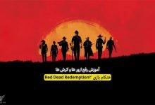 عکس از آموزش رفع ارور ها و کرش های Red Dead Redemption 2