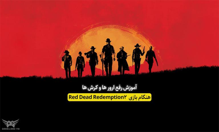 آموزش رفع ارور ها و کرش های Red Dead Redemption 2