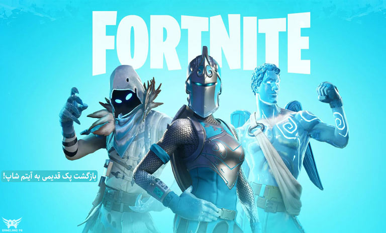پک frozen legends فورتنایت