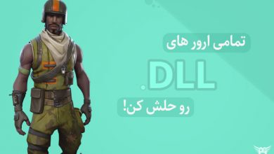عکس از آموزش رفع تمام ارور های DLL بازی ها و برنامه ها