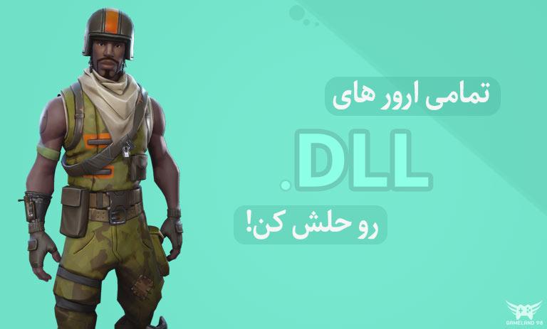 آموزش رفع تمام ارور های DLL بازی ها و برنامه ها