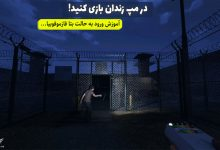 عکس از آموزش ورود به مپ زندان در بازی Phasmophobia