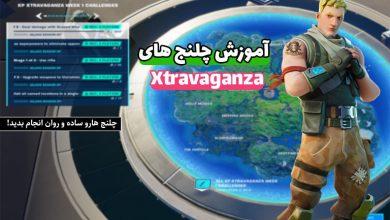 عکس از آموزش چلنج های هفته 11 فورتنایت | XP Xtravaganza