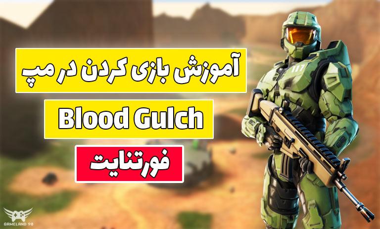 آموزش بازی کردن در مپ Blood Gulch فورتنایت