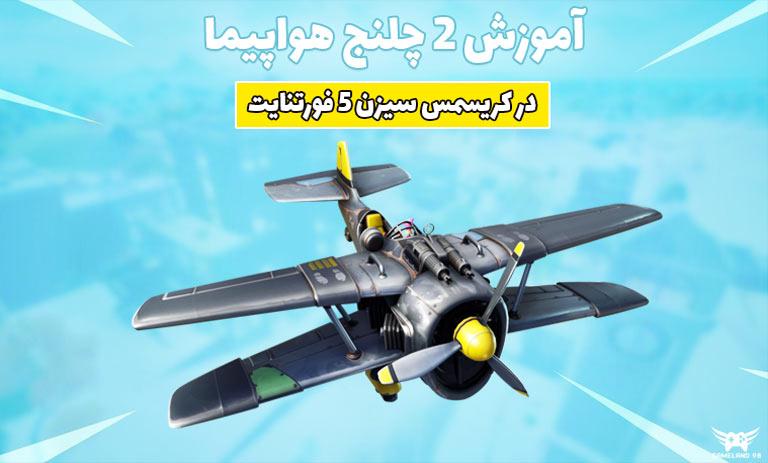 آموزش 2 چلنج هواپیما در سیزن 5 فورتنایت