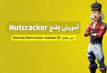 عکس از آموزش چلنج Destroy Nutcracker statues فورتنایت