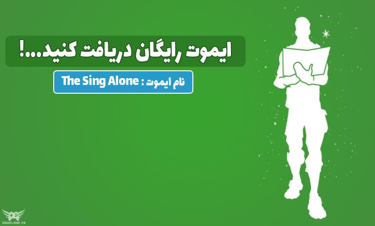 گرفتن ایموت رایگان sing alone فورتنایت