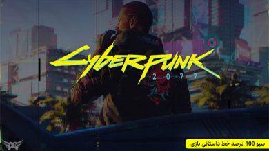 عکس از دانلود سیو 100 درصد بازی Cyberpunk 2077
