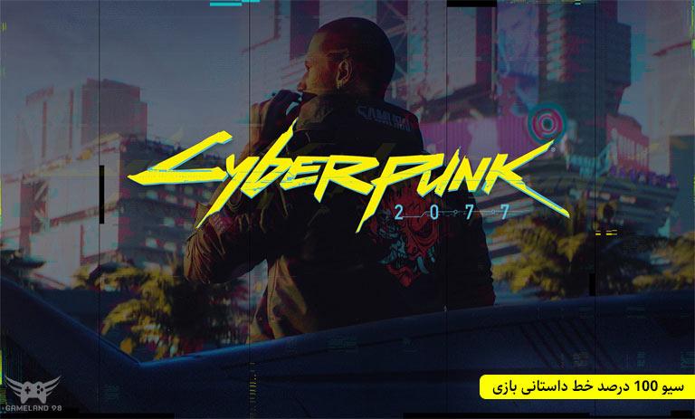 دانلود سیو 100 درصد بازی Cyberpunk 2077