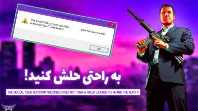 عکس از آموزش رفع ارور the social club account specified does not own فایوام