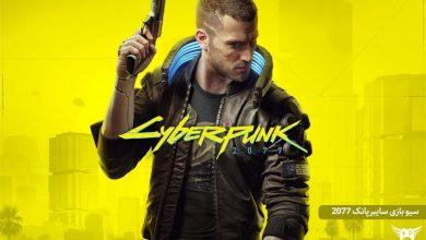 عکس از دانلود سیو بازی Cyberpunk 2077