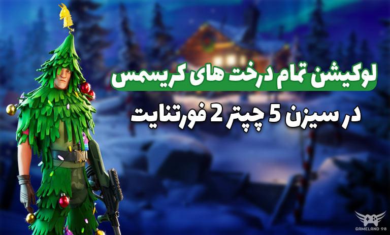 مکان درخت های کریسمس در سیزن 5 فورتنایت