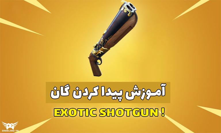 آموزش گرفتن Exotic Shotgun در سیزن 5 فورتنایت