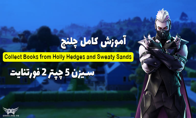آموزش کامل چلنج Collect Books from Holly Hedges and Sweaty Sands فورتنایت
