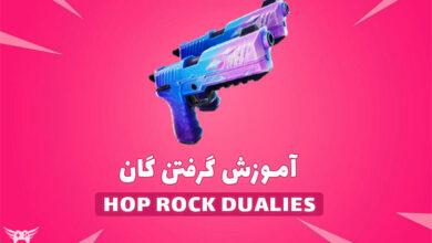 عکس از آموزش گرفتن گان Hop Rock Dualies در سیزن 5 فورتنایت