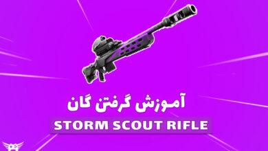 عکس از آموزش گرفتن Storm Scout Rifle در سیزن 5 فورتنایت