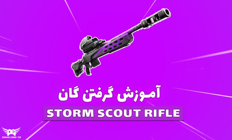 آموزش گرفتن گان Storm Scout Rifle در سیزن 5 فورتنایت