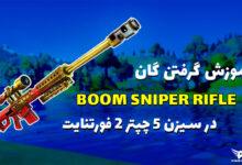 عکس از آموزش گرفتن گان Boom Sniper Rifle در سیزن 5 فورتنایت
