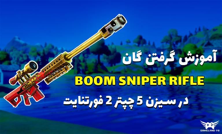 آموزش گرفتن گان Boom Sniper Rifle در سیزن 5 فورتنایت