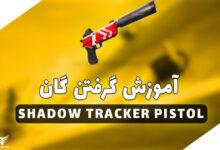 عکس از آموزش گرفتن گان Shadow Tracker در سیزن 5 فورتنایت
