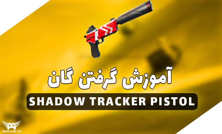 گرفتن پیستول Shadow Tracker در سیزن 5 فورتنایت