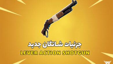 عکس از تمام جزئیات شاتگان جدید | Lever Action Shotgun