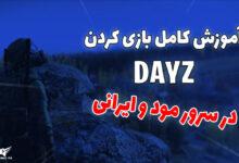 عکس از آموزش بازی کردن سرور مود و ایرانی در DayZ