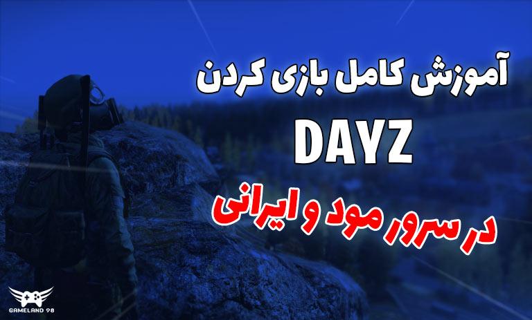 آموزش بازی کردن سرور مود و ایرانی در Dayz