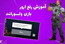 عکس از آموزش رفع ارور This game is not available بازی ولورانت
