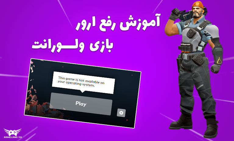 ارور this game is not available on your operating system در valorant