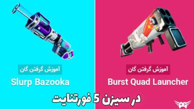 عکس از آموزش پیدا کردن Quad Launcher و Slurp Bazooka در فورتنایت
