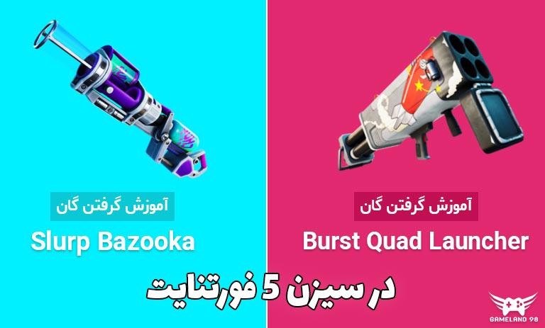 آموزش پیدا کردن Quad Launcher و Slurp Bazooka در فورتنایت