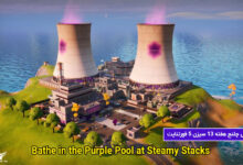 عکس از آموزش چلنج Bathe in the Purple Pool at Steamy Stacks فورتنایت
