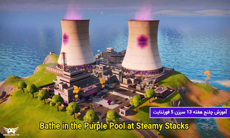 آموزش چلنج Bathe in the Purple Pool at Steamy Stacks فورتنایت