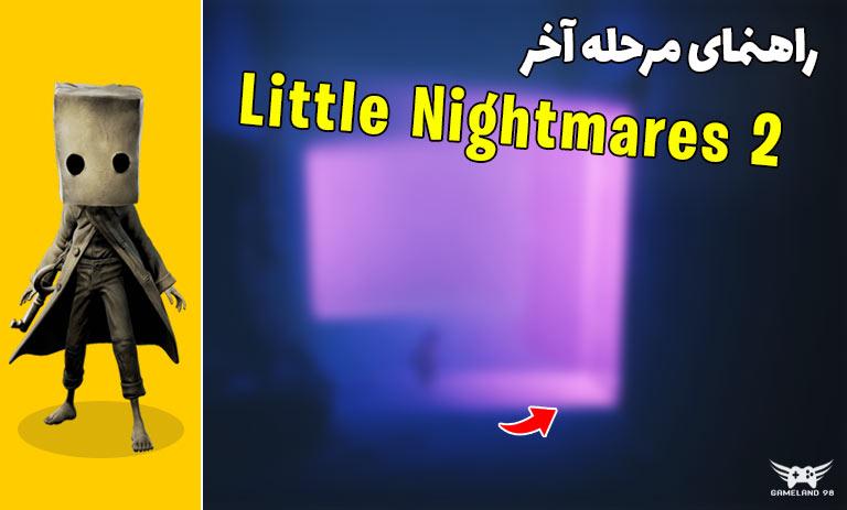راهنمای بازی little nightmares 2