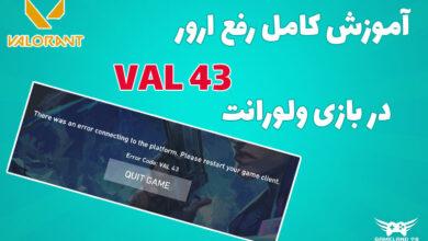 عکس از آموزش رفع ارور VAL 43 در بازی ولورانت ( کامل و تصویری )