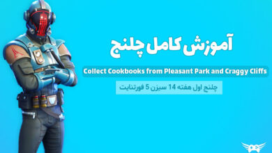 عکس از آموزش چلنج Collect Cookbooks from Pleasant Park and Craggy Cliffs