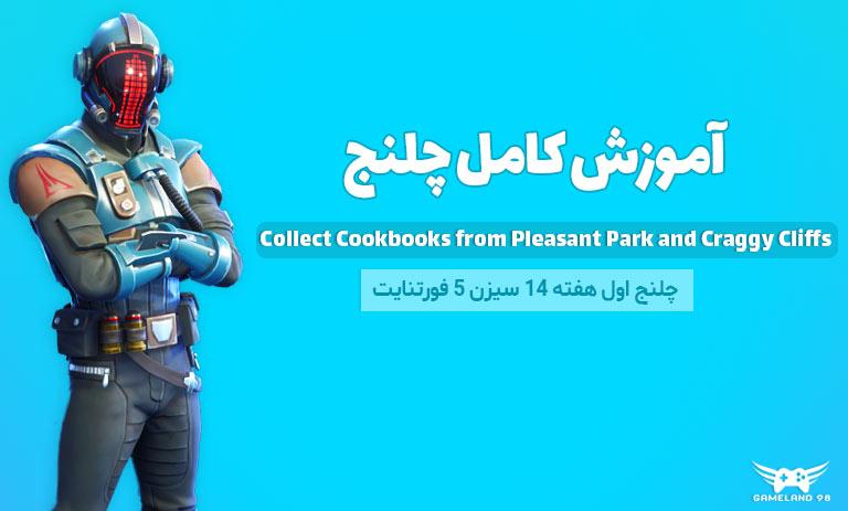 آموزش کامل چلنج Collect Cookbooks from Pleasant Park and Craggy Cliffs فورتنایت