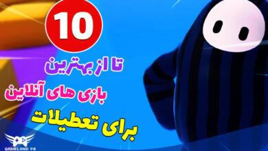 عکس از معرفی بهترین بازی ها برای تعطیلات عید