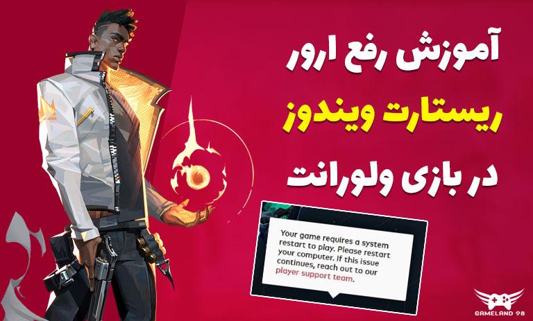 رفع ارور your game requires a system restart بازی ولورانت