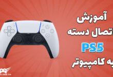 عکس از چگونه دسته PS5 را به کامپیوتر وصل کنیم؟