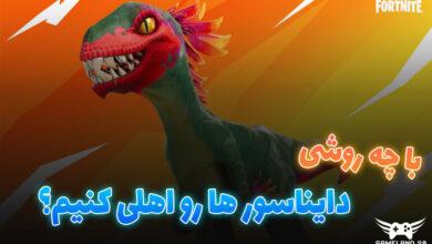 عکس از آموزش رام کردن دایناسور ها در سیزن 6 فورتنایت