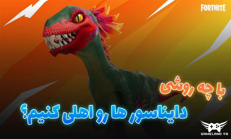 آموزش رام کردن دایناسور ها در سیزن 6 فورتنایت