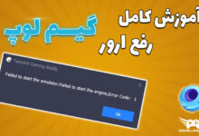 عکس از آموزش رفع ارور Failed to start the emulator گیم لوپ