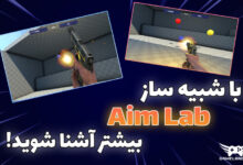 عکس از Aim Lab چیست و چه کاربرد هایی دارد ؟ + لینک استیم