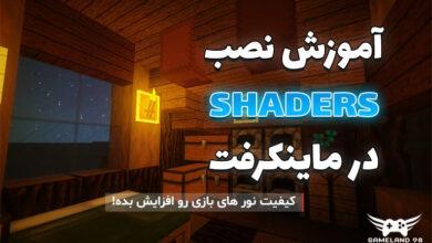 عکس از معرفی و آموزش نصب Shaders در ماینکرفت