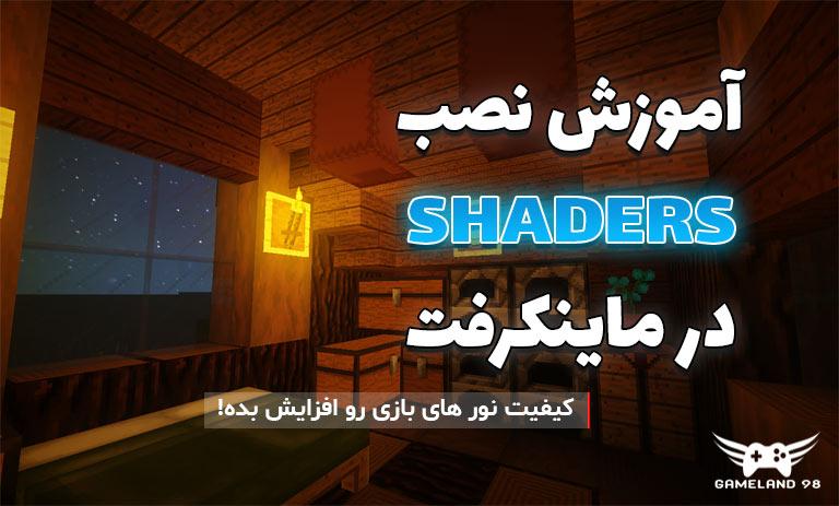 معرفی و آموزش نصب Shaders در ماینکرفت