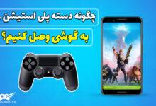 عکس از آموزش اتصال دسته PS4 به گوشی موبایل